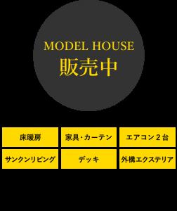販売中(販売価格:3,780万円(税込))