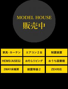 販売中(販売価格:4,780万円(税込))