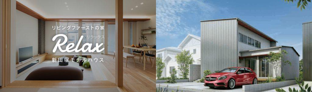 リビングファーストの家「Relax」新田塚モデルハウス