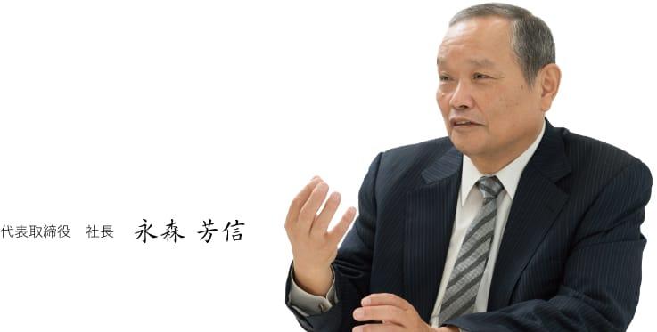 代表取締役社長 永森 芳信