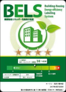 BELS(建築物省エネルギー性能表示制度)