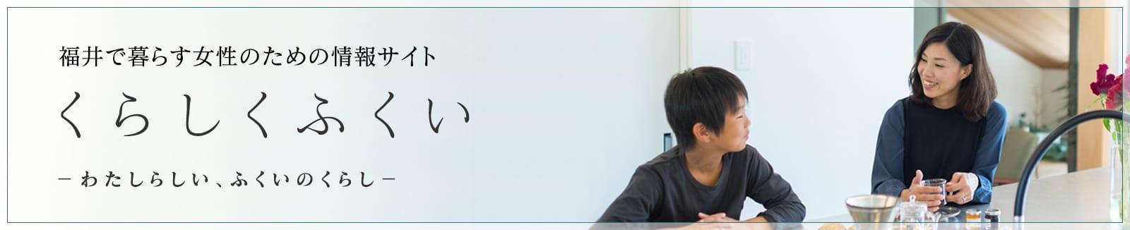 福井で暮らす女性のための情報サイト「くらしくふくい」
