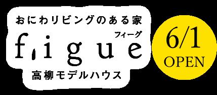 おにわリビングのある家「figue」高柳モデルハウス 6月1日オープン。