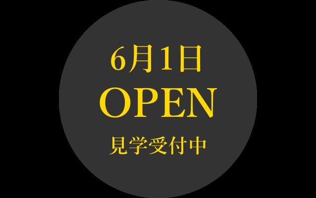 6月1日 OPEN見学受付中