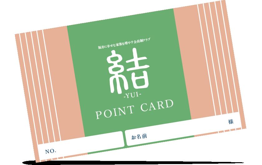 結ポイントカード