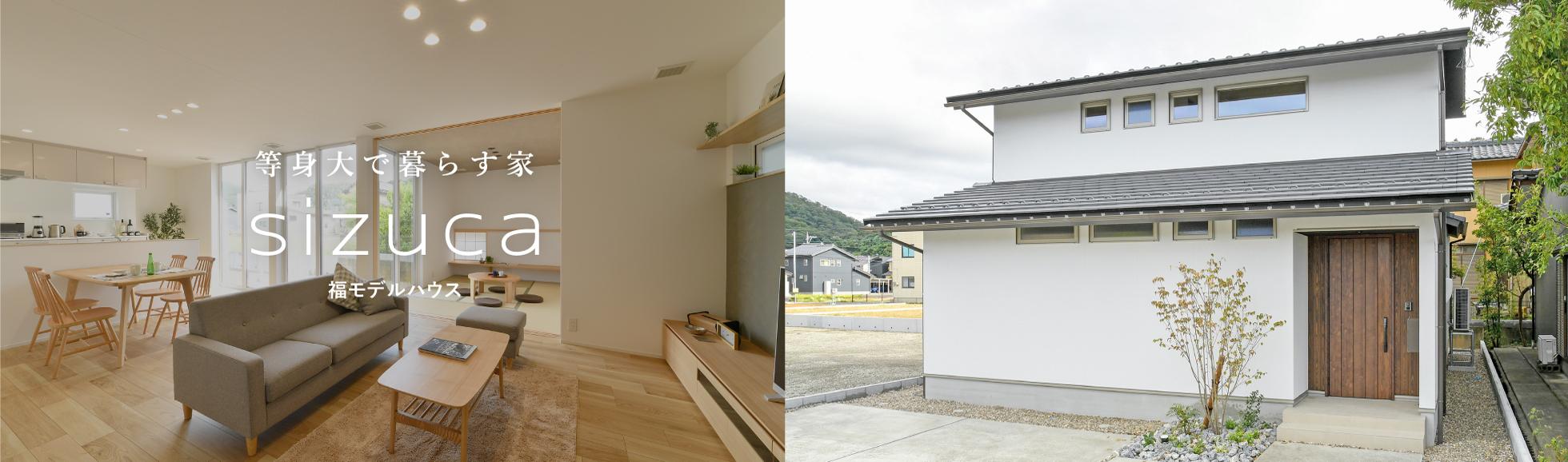等身大で暮らす家「sizuca」福モデルハウス
