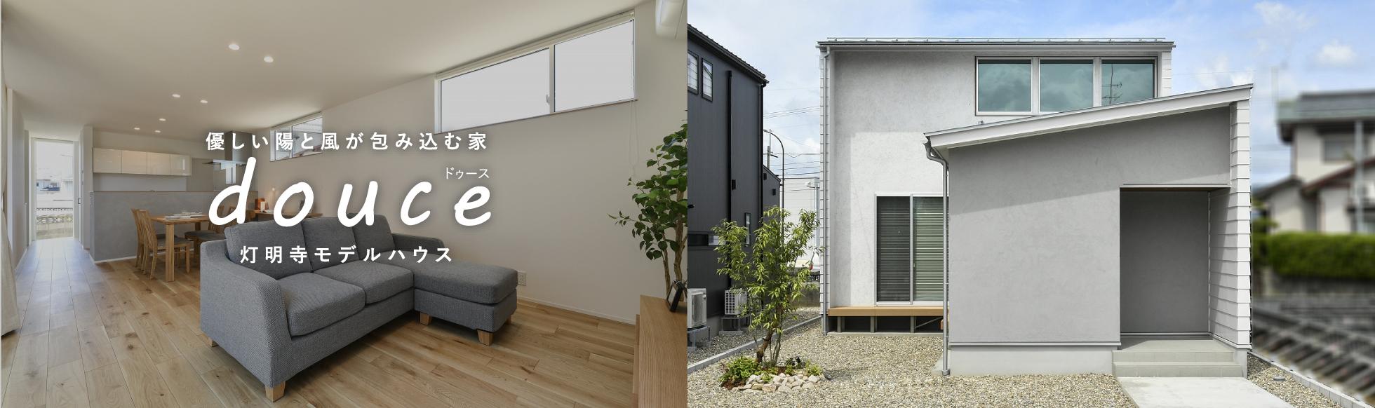 優しい陽と風が包み込む家「douce」灯明寺モデルハウス